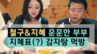 getlinkyoutube.com-철구&지혜 훈훈한 부부먹방, 지혜표(?) 감자탕 먹방 (15.09.13방송) :: ChulGu