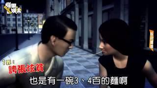 getlinkyoutube.com-楊伊湄引網路暴動  痛罵「王八蛋 沒禮貌」--蘋果日報 20141105