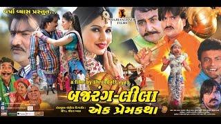 getlinkyoutube.com-Gujarati Film Trailer | Bajarang Leela | Latest Gujarati Movie Trailer