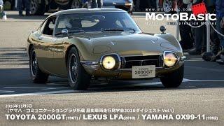 getlinkyoutube.com-TOYOTA 2000GT(1967) / LEXUS LFA(2010) / YAMAHA OX99-11(1992) DEMO RUN ヤマハ歴史車両デモ走行 Vol.1
