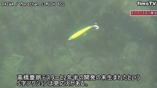 シーバスを狂わすS字アクション! DAIWA /morethan S-RUSH85S 水中映像【fimoルアー研究所】