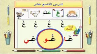 getlinkyoutube.com-تحميل نسخة للطباعة +Arabisk skolen - arabisk bogen - كتاب الصف الأول تعليم العربية للاطفال