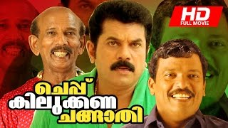 getlinkyoutube.com-Malayalam Full Movie | Cheppu Kilukkana Changathi [ HD ] | Comedy Movie | Ft. Mukesh, Jagadeesh