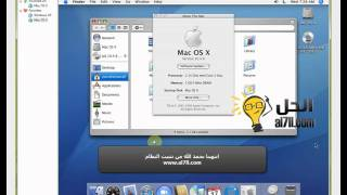 getlinkyoutube.com-al7ll تثبيت نظام الماك على بي سي Install Mac OS X on PC using VMware