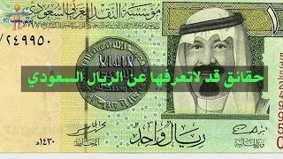 getlinkyoutube.com-حقائق قد لاتعرفها عن الريال السعودي  | اعرف معلومة KI