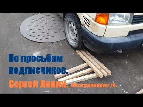 По просьбам подписчиков. Сергей Лапин. Обслуживание т4.
