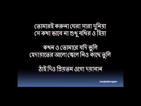 Tumi rahman tumi meherban   bangla hamd bangla song bangla nasheed saimum song