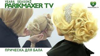 getlinkyoutube.com-Прическа из длинных волос ☆☆☆☆☆ Виктория Скимбатор. Парикмахер тв parikmaxer.tv .