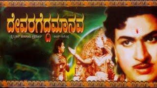 getlinkyoutube.com-Devara Gedda Manava ದೇವರ ಗೆದ್ದ ಮಾನವ 1967 | Feat.Dr Rajkumar, Jayanthi | Watch Full Kannada Movie