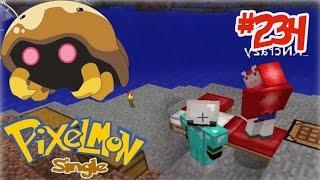 getlinkyoutube.com-Minecraft Pixelmon Single [3.4] ft.KNCraZy #234 ได้ฟอสซิลมามากมาย