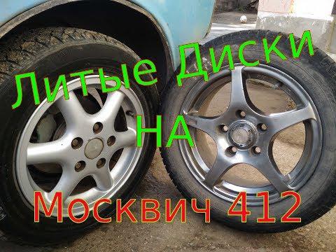 Литые Диски на Москвич 412