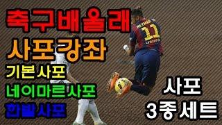 getlinkyoutube.com-축구배울래]사포배우기[기본사포,네이마르사포,한발사포]