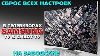 getlinkyoutube.com-Как сбросить ВСЕ настройки + SMART TV в ТВ Samsung - на ЗАВОДСКИЕ !