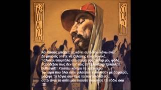 getlinkyoutube.com-12oς ΠΙΘHΚΟΣ- ΜΙΛΑΣ ΠΟΛΥ(cuts by Dj CUTBRAWL)