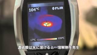 getlinkyoutube.com-濃硫酸を薄めるときに潜む危険