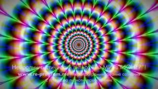 "getlinkyoutube.com-Нейролингвистический гипноз ""ТЫ МИЛЛИОНЕР""!"