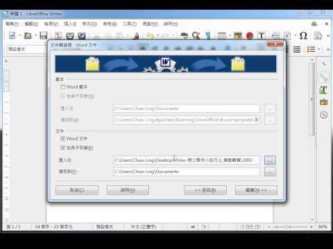 LibreOffice 教學_Word 文件快速轉換成 ODF 格式 - YouTube