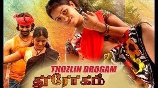 Thozlin Drogam Full Movie # Tamil Super Hit Movies