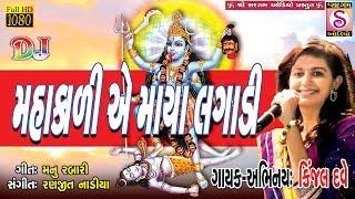 getlinkyoutube.com-Kinjal Dave | DJ Mahakali Ae Maya Lagadi | DJ Garba Nonstop | Gujarati Garba 2016