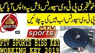 PTV SPORTS NEW BISS KEY 2019 || PTV SPORTS BACK ON DISH PAKSAT 38E ON BISS KEY 2019