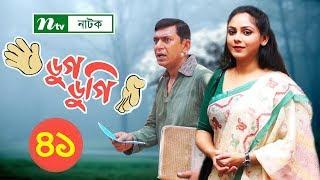 Bangla Natok Dugdugi   Episode 41   Chanchal Chowdhury, Dr. Ezaz, Mishu Sabbir