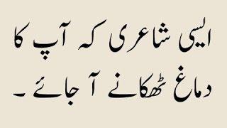 Heart touching urdu poetry'' urdu poetry images''urdu poetry''urdu poetry love''poetry tutorial width=