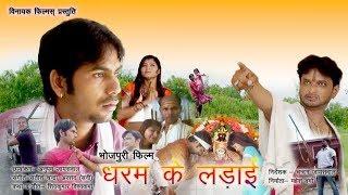 Dharam Ke Ladai | Bhojpuri Movie | Shivkumar Vishwakarma, Paayal Singh | Full Movie