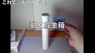 getlinkyoutube.com-ネイブ の 簡単リサイクル工作 動く貯金箱の作り方