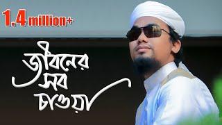 Tumi Tawfiq Dio   Bangla Islamic Song   Kalarab Shilpigosthi 2018 width=