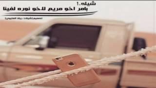 getlinkyoutube.com-شيله بامر اخو مريم لاخو نوره لفينا اداء :غزاي بن سحاب