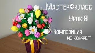 "getlinkyoutube.com-Мастер-класс ""Букет из конфет"" Урок 8"