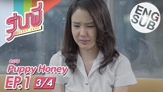 [Eng Sub] ซีรีส์รุ่นพี่ Secret Love | Puppy Honey | EP.1 [3/4]