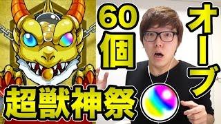 【モンスト】超獣神祭でオーブ60個使い切る!爆死か奇跡か!?【ヒカキンゲームズ】