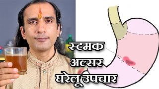 getlinkyoutube.com-Peptic Ulcer Treatment In Hindi - पेट के अल्सर के उपचार by Sachin @ jaipurthepinkcity.com
