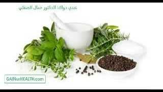 getlinkyoutube.com-05/11/2013 (5) : وصفة لعلاج مشاكل الأمعاء والمعدة : للدكتور جمال الصقلي Dr Jamal Skali