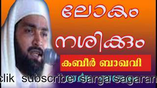getlinkyoutube.com-kabeer baqavi new 154 lokam
