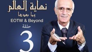 getlinkyoutube.com-نهاية العالم وما بعدها -الحلقة 3- وعلمها عند الله