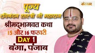 Shrimad Bhagwat Katha By Ravinandan Ji - 15 February   Banga   Day 1  