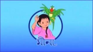 getlinkyoutube.com-এটিভি মীনার কার্টুন পর্ব ১