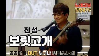 getlinkyoutube.com-포항 노래강사 김정욱노래교실 진성 보릿고개