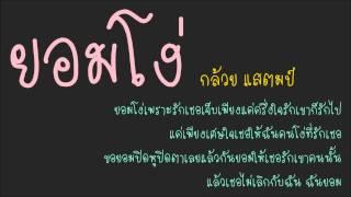 getlinkyoutube.com-ยอมโง่ - แสตมป์