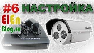 getlinkyoutube.com-(Видеонаблюдение #6) Настройка видеонаблюдения