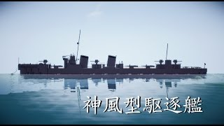getlinkyoutube.com-【Minecraft】神風型駆逐艦を作ってみた
