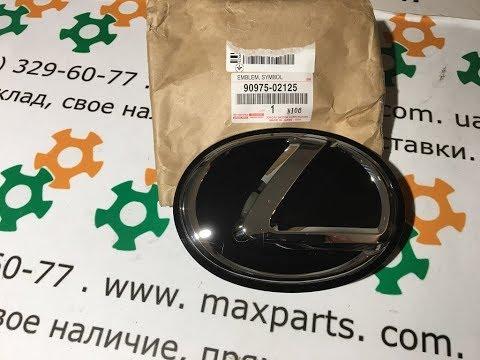 9097502125 90975-02125 Оригинал эмблема передняя знак Lexus ES GS RX NX