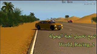 getlinkyoutube.com-شرح تحميل لعبة world racing 2 للهجولة | و شرح الآعدادات