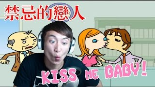 getlinkyoutube.com-KISS ME BABY!公司偷情的下場?: 禁忌的戀人 (接吻小遊戲)