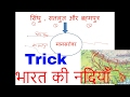 Trick for Rivers of India & Drainage System  river source of Indian geography in [HINDIENGLISH]