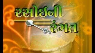 getlinkyoutube.com-Rasoi ni Rangat