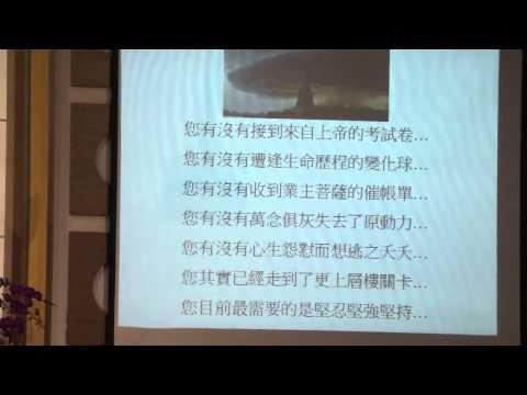 20121119 點亮心燈照亮寰宇談開生荒 陳素月 正和書院 大屯區小組長研習