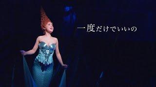 getlinkyoutube.com-パート・オブ・ユア・ワールド<カラオケバージョン>/劇団四季『リトルマーメイド』